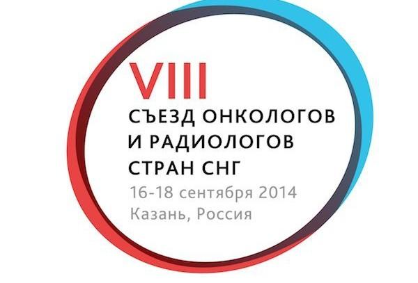 Формирование научной программы VIII Съезда онкологов и радиологов стран СНГ подходит к завершению