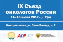 В Уфе пройдет IX Съезд онкологов России