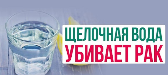 Щелочная вода убивает раковые клетки и восстанавливает организм