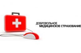 Оформляем полис медицинского страхования в «Медэкспресс»
