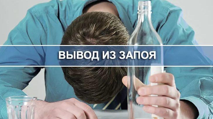 Cимптоматическое лечение при выводе из запоя