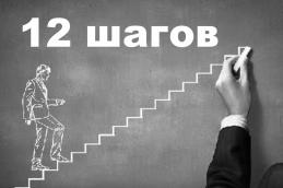 Реабилитация наркозависимых по программе «12 шагов»