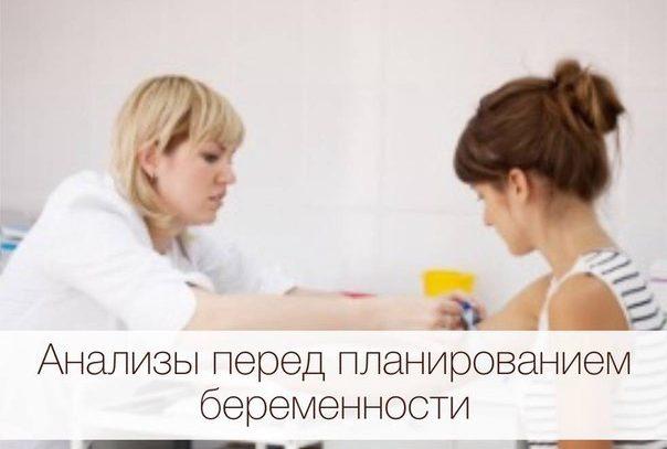 Какие анализы необходимо провести перед беременностью