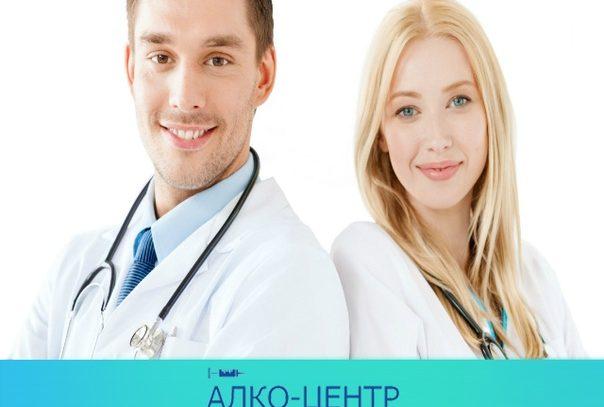 Аlco-centr.ru оказывает помощь в психологической реабилитации наркозависимых