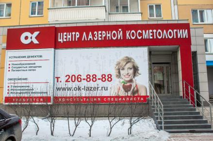 Центр косметологии в Красноярске