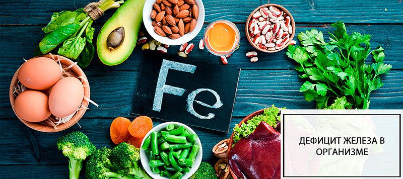 Дефицит железа в организме: какие признаки указывают на проблему